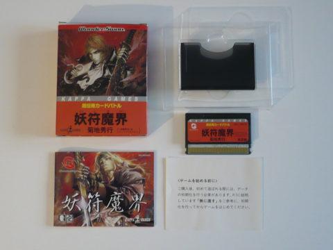 Chou-Denki Card Battle: Youfu Makai: Kikuchi Shuugyou sur Wonderswan